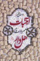 آبنبات هل دار نشر سوره مهر