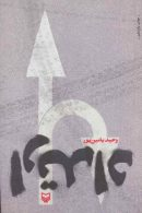 ارتداد نشر سوره مهر