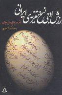ارزش ادبی نسخ تعزیه ی ایرانی نشر افراز