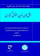 افق های نوین حقوق کیفری(نکو داشت نامه استاد دکتر حسین آقایی نیا-انتشارات میزان