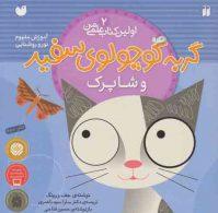 اولین کتاب علمی من 2 (گربه کوچولوی سفید و شاپرک (آموزش مفهوم نور و روشنایی)،(اولین کتاب علمی من 2) نشر ذکر