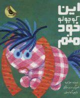 این کوچولو خود منم نشر زعفران