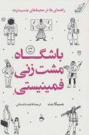 باشگاه مشت زنی فمینیستی (راهنمای بقا در محیط های جنسیت زده) نشر کوله پشتی