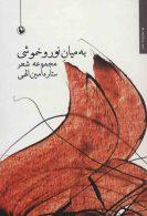 به میان نور و خموشی نشر مروارید