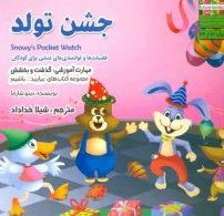 بیایید…باشیم21 (جشن تولد:گذشت و بخشش) نشر ابوعطا