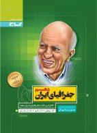 سیر تا پیاز جغرافیای ایران دهم گاج