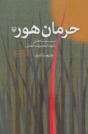 حرمان هور (دست نوشته های شهید احمدرضا احدی) نشر سوره مهر