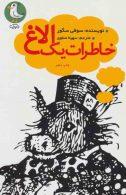 خاطرات یک الاغ نشر سوره مهر