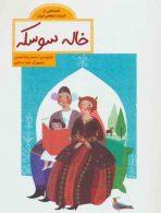 خاله سوسکه (قصه هایی از ادبیات شفاهی ایران) نشر فاطمی