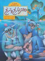 دختر نارنج و ترنج (قصه هایی از ادبیات شفاهی ایران) نشر فاطمی
