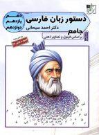دستور زبان فارسی جامع نشر تخته سیاه