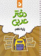 دفتر عربی نهم کامل طلایی