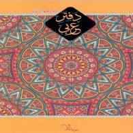 دفتر عربی دهم انسانی سرآینده