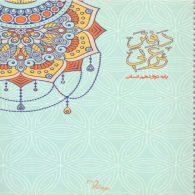 دفتر عربی دوازدهم انسانی سرآینده
