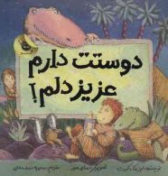 دوستت دارم عزیز دلم! نشر زعفران