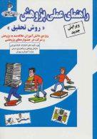 راهنمای عملی پژوهش (روش تحقیق) نشر ابوعطا