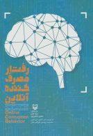 رفتار مصرف کننده آنلاین نشر سوره مهر