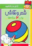 رنگ آمیزی های شازده کوچولو (شعر و نقاشی برای 2 ساله ها) نشر پیدایش