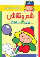 رنگ آمیزی های شازده کوچولو (شعر و نقاشی برای 3 ساله ها) نشر پیدایش