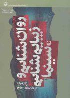 روان شناسی و زیبایی شناسی سینما نشر سوره مهر