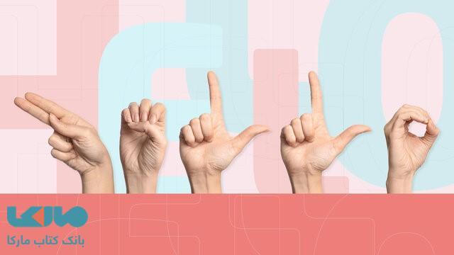 زبان اشاره برای ناشنوایان