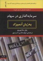 سرمایه گذاری در سهام به زبان آدمیزاد نشر هیرمند