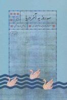 سه روز به آخر دریا (سفرنامه شاهزاده خانم قاجاری) نشر اطراف