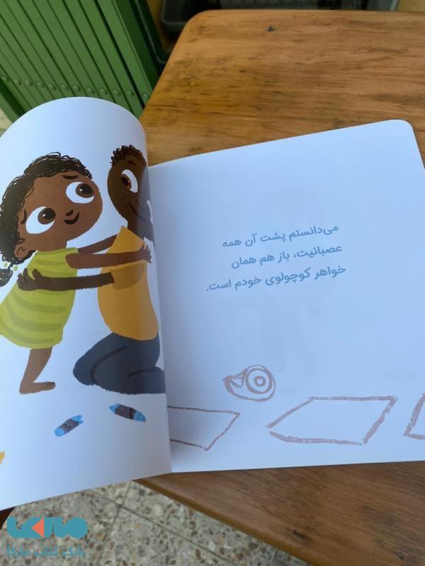 صفحه ای از کتاب خواهرم هیولا شده نشر پرتقال