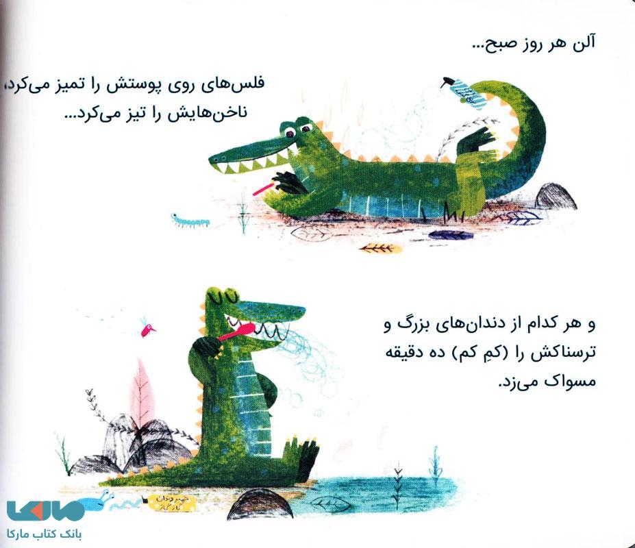 صفحه ای از کتاب لطفا از من بترسید! نشر پرتقال