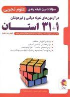 31+1 استان علوم نهم به دهم نشر پویش