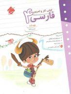 کار و تمرین فارسی چهارم نشر مبتکران