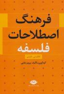 فرهنگ اصطلاحات فلسفه (انگلیسی،فارسی) نشر نگاه