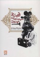 قصه سینماجات عهد بوق نشر گویا