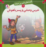 قصه های شیرین جهان19 (خرس وحشی و پسر باهوش) نشر قدیانی