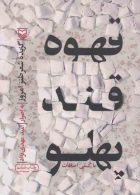 قهوه قندپهلو نشر سوره مهر
