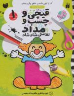 قیچی و چسب و مداد نقاشی شاد شاد 1 نشر ذکر