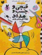 قیچی و چسب و مداد نقاشی شاد شاد 2 نشر ذکر