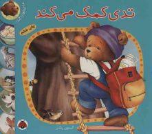 ماجراهای تدی (تدی کمک می کند) نشر شهر قلم
