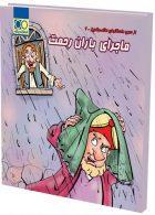 ماجرای باران رحمت تک رقمی - مزینانی