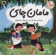 مامان چای (ایران من) نشر شهر قلم