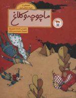 ماچوچه و کلاغ (قصه هایی از ادبیات شفاهی ایران) نشر فاطمی