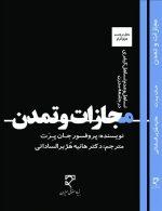 مجازات و تمدن نشر میزان