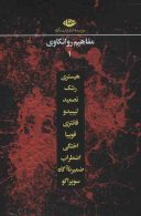 مجموعه مفاهیم روانکاوی 1 (10جلدی،باقاب) نشر نگاه