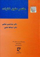 مختصر حقوق خانواده نشر میزان
