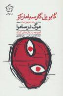 مرگ در سامرا نشر گل آذین