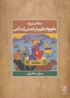 مقالاتی درباره مفهوم علم در تمدن اسلامی نشر علم