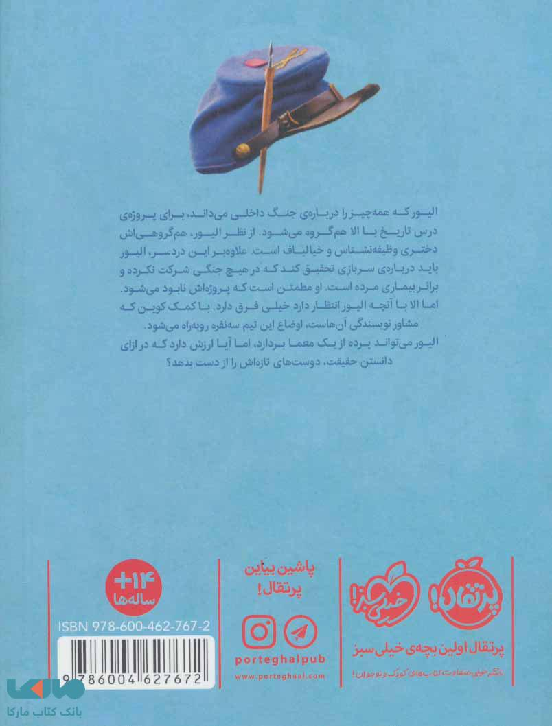 نامه های معمولی سربازی که هیچ کس او را نمی شناخت نشر پرتقال