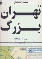 نقشه راهنمای تهران بزرگ کد 575 نشر گیتاشناسی