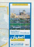 نقشه سیاحتی و گردشگری استان اصفهان کد 506 نشر گیتاشناسی