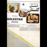 نقشه سیاحتی و گردشگری استان گلستان کد 218 نشر گیتاشناسی